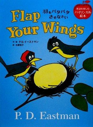羽をパタパタさせなさい―Flap Your Wings (英語を楽しむバイリンガル絵本)の詳細を見る