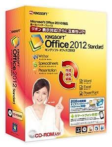 KINGSOFT Office 2012 Standard パッケージCD-ROM版