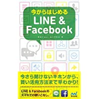 今からはじめるLINE & Facebook