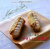 スーパーパティシエ辻口博啓のやさしい、お菓子―米の粉、リ・ファリーヌで作るおすすめお菓子
