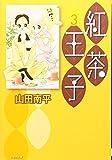紅茶王子 (第3巻) (白泉社文庫 (や-4-11))