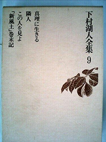 下村湖人全集〈9〉 (1976年)
