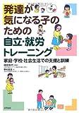 発達が気になる子のための自立・就労トレーニング: 家庭・学校・社会生活での支援と訓練