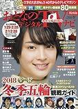おとなのデジタルTVナビ関西版 2018年 03 月号 [雑誌]
