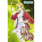 銀魂-ぎんたま- 49 (ジャンプコミックス)