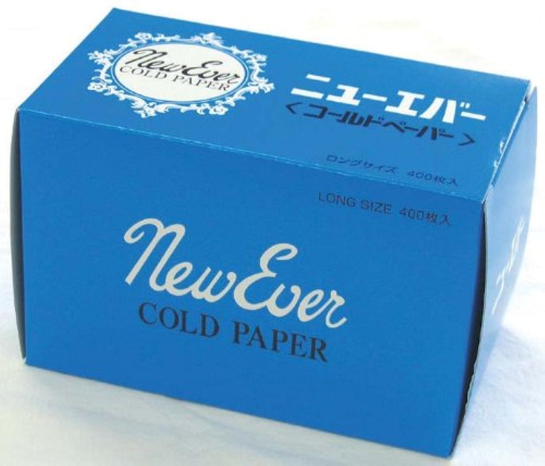 アンプ眩惑する探すニューエバー NEW EVER / ブルーペーパー ロング400枚