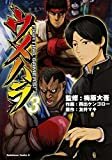 ウメハラ  FIGHTING GAMERS! / 西出 ケンゴロー のシリーズ情報を見る