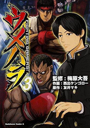 ウメハラ  FIGHTING GAMERS! (3) (カドカワコミックス・エース)の詳細を見る