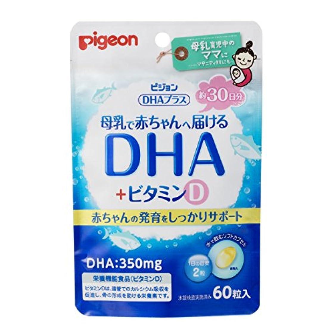 技術的な却下するトラップ※ピジョン 母乳で赤ちゃんへ届けるDHA+ビタミンD 60粒入×20個セット