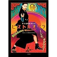 ピストルオペラ スペシャル・コレクターズ・エディション