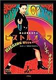 ピストルオペラ スペシャル・コレクターズ・エディション[DVD]