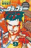 グラップラー刃牙 (9) (少年チャンピオン・コミックス) 画像
