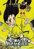 虚数霊 2 (MFコミックス フラッパーシリーズ)