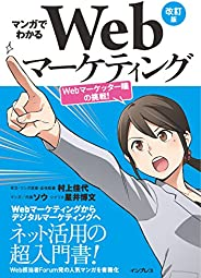 マンガでわかるWebマーケティング 改訂版 Webマーケッター瞳の挑戦!