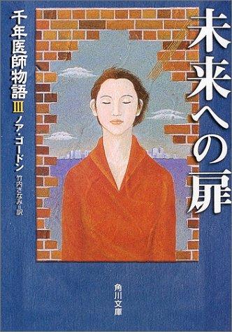 未来への扉―千年医師物語〈3〉 (角川文庫)の詳細を見る