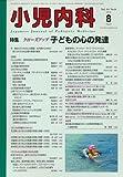 小児内科 2013年 08月号 [雑誌]