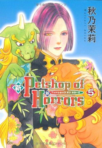 新PetshopofHorrors 5 (眠れぬ夜の奇妙な話コミックス)の詳細を見る