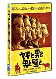 ヤギと男と男と壁と[DVD]