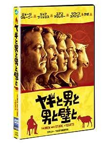 ヤギと男と男と壁と [DVD]