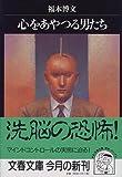 心をあやつる男たち (文春文庫)