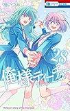 俺様ティーチャー コミック 全29巻セット