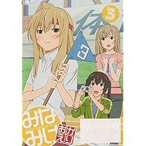 みなみけ おかえり 3(初回限定版) [DVD]