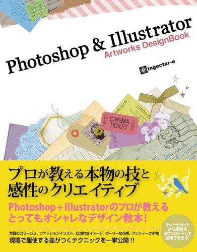 Photoshop & Illustrator Artworks DesignBookの詳細を見る