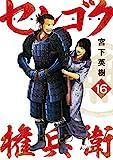 センゴク権兵衛(16) (ヤングマガジンコミックス)
