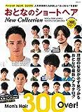 おとなのショートヘア New Collection (MSムック)