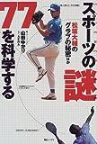 スポーツの謎77を科学する―松坂大輔のグラブの秘密ほか
