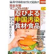 完全対策マニュアル付き! 忍びよる中国汚染食材・食品 (別冊宝島 2013)