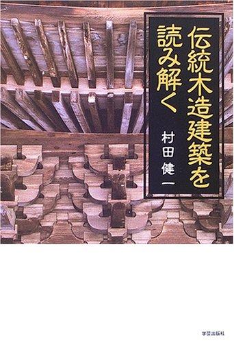 伝統木造建築を読み解くの詳細を見る