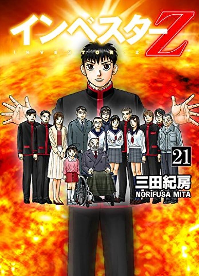 ジョージバーナードハブしょっぱいINVESTOR-Z (21) (English Edition)