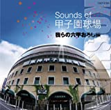 Sounds of 甲子園球場~我らの六甲おろし~編