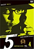 "探偵事務所5"" Another Story File 4 [DVD]"