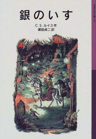 銀のいす―ナルニア国ものがたり〈4〉 (岩波少年文庫)の詳細を見る