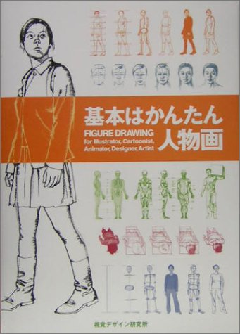 基本はかんたん人物画 (みみずくビギナーシリーズ)の詳細を見る