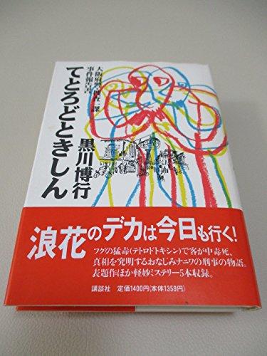 てとろどときしん―大阪府警・捜査一課事件報告書の詳細を見る