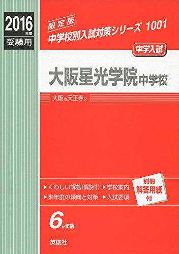 大阪星光学院中学校 2016年度受験用赤本 1001 (中学校別入試対策シリーズ)
