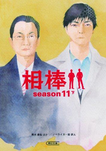 相棒 season11 下 (朝日文庫)の詳細を見る