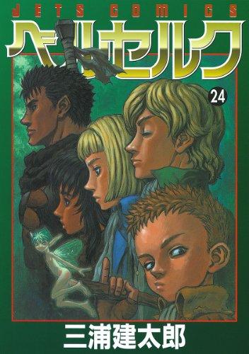 ベルセルク 24 (ジェッツコミックス)