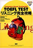 TOEFL TESTリスニング完全攻略―Computer‐Based Testing対応