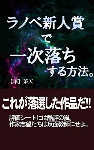 ラノベ新人賞で一次落ちする方法。 (rainy hope)