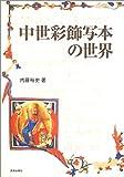 中世彩飾写本の世界