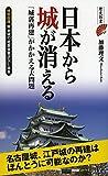 日本から城が消える