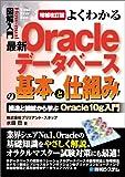 [増補改訂版]図解入門よくわかる最新Oracleデータベースの基本と仕組み (How‐nual Visual Guide Book)