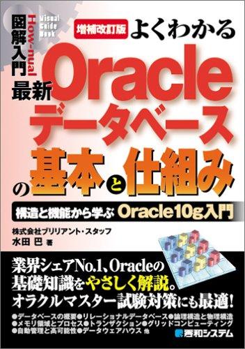 [増補改訂版]図解入門よくわかる最新Oracleデータベースの基本と仕組み (How‐nual Visual Guide Book)の詳細を見る