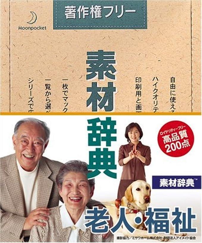 素材辞典 Vol.43 老人?福祉編