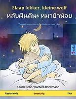Slaap lekker, kleine wolf - หลับฝันดีนะ หมาป่าน้อย (Nederlands - Thai): Tweetalig kinderboek (Sefa Prentenboeken in Twee Talen)