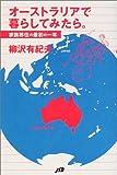 オーストラリアで暮らしてみたら。 単行本 [単行本] / 柳沢 有紀夫 (著); JTB (刊)